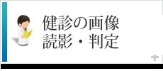 健診の画像読影判定