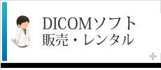 DICOM販売・レンタル