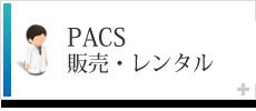 PACS販売・レンタル