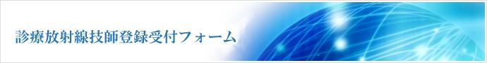 診療放射線技師登録フォーム