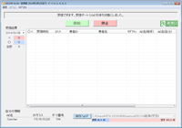 DICOM受信ソフト