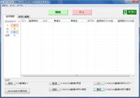 DICOMDIR生成ソフト