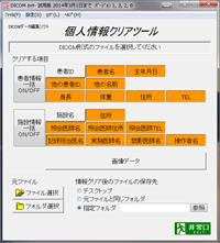 DICOMマスキング処理ソフト