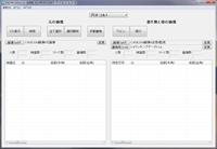 IDマッチングソフト