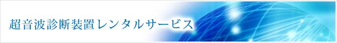 超音波診断装置(エコー)レンタルサービス