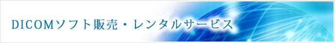DICOMソフト販売・レンタルサービス