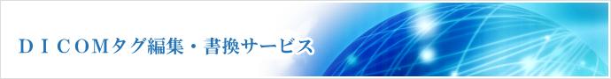 DICOMタグ編集・書換サービス